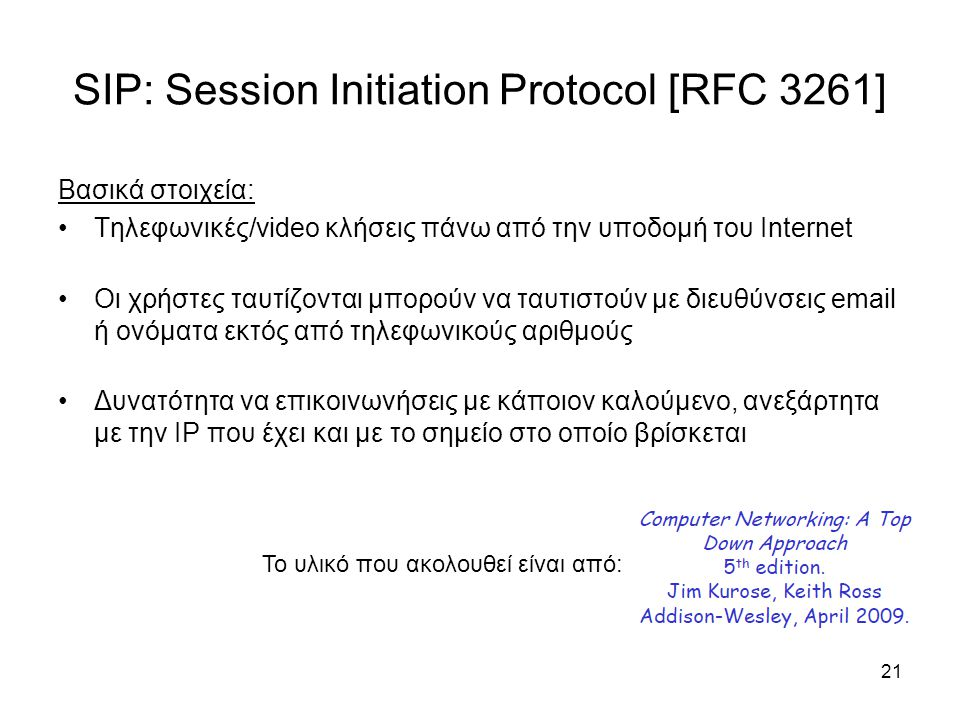 SIP: Session Initiation Protocol [RFC 3261]